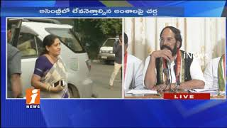 TPCC Chief Uttam Kumar Reddy Speaks To Media After CLP Meeting Ends | Hyderabad | iNews