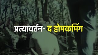 Naxal issue hits silver screen- Ranchi police releases film showcasing Naxal problem
