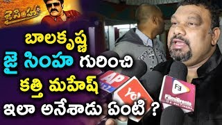 Mahesh Katthi Review about Jai Simha Movie | Jai Simha Public Talk and Review | Daily Poster
