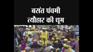 दिल्ली - बसंत पंचमी त्यौहार की धूम - tv24
