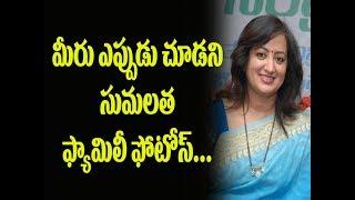 Actress Sumalatha Family Photos with Husband Ambareesh | Celebrity Family Photos | Top Telugu Tv