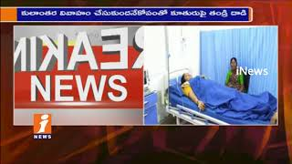 Father Brutally Attacks Daughter And Wife Over Againest Inter Caste Marriage   Hayathnagar   iNews