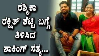 ರಶ್ಮಿಕಾ ರಕ್ಷಿತ್ ಶೆಟ್ಟಿ ಬಗ್ಗೆ ತಿಳಿಸಿದ ಶಾಕಿಂಗ್ ಸತ್ಯ.. | Kannada Latest News | Top Kannada TV