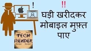 Warning ! Fraud Calls For Smartphone   Free Smartphone   India