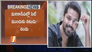 SIT To Questions Actor Nandu on Drug Links | Nandu Reaches To Excise office | iNews