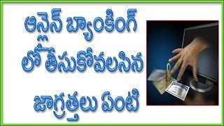BestTips For Safe Internet Banking   Secure Online Payment   Telugu