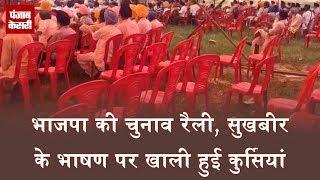 भाजपा की चुनाव रैली, सुखबीर के भाषण पर खाली हुई कुर्सियां