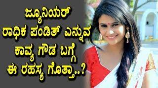 Gandhari Serial Kavya Gowda secretes revealed   Kavya Gowda   Top Kannada TV