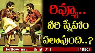 Snehamera Jeevitham Review  Rating  bigboss Siva Balaji Rajiv Kanakala I rectv india