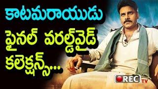 Pawan Kalyan Katamarayudu Final Box Office Collections | World Wide Final Collections | Rectv India