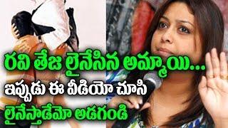 Ravi Teja Idiot Heroine Rakhitha Then and Now | Actress Rakshitha Latest Pics | Top Telugu TV