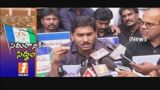 YSRCP Plans To Raise Special Status In Upcoming Budget Sessions | Amaravati | iNews