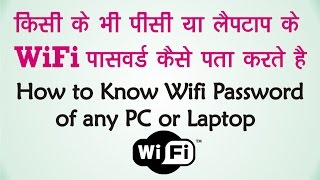 How to know Wifi Password of any PC or Laptop Hindi - Urdu