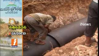 Mission Bhagiratha Works Running Slow in Mahabubnagar | iNews