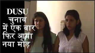 DUSU चुनाव में एक बार फिर आया नया मोड़