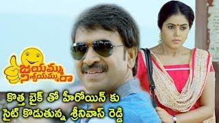 Watch Jayammu Nischayammu Raa Movie Scenes - Srinivas Re