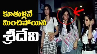 Sridevi With Her Daughters Khushi and Jhanvi On A Dinner Date   Celebrity Daughters   Top Telugu Tv