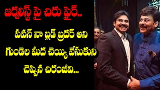 Chiranjeevi Fire's on Journalist About Pawan Kalyan l Latest telugu news updates l RECTV INDIA