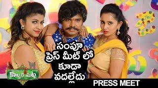 Kobbari Matta movie Press Meet || Sampoornesh Funny Dance Moments || Sampoornesh Babu, Ishika Singh