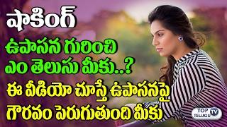 ఎం తెలుసు మీకు ఉపాసన గురించి ? Do You Know About Ram Charan Wife Upasana Kamineni Exclusive Story
