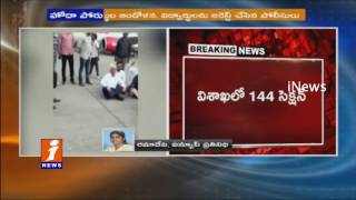 Jagan Lands In Vizag Airport | While Police Stops Jagan Start Protest On Runway | Vizag | iNews