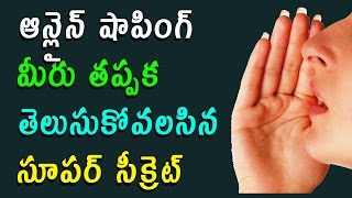 Top Secret Tip For Online Shopping || amazon,Paytm,Flipkart || Telugu