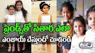 Mahesh Babu Daughter Sitara Unseen Pics | Namrata Shirodkar, Gautham |  Mahesh Babu Family |#mahesh23 video - id 331d909a7e35 - Veblr Mobile