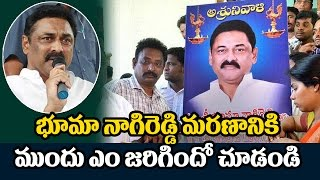 TDP MLA Bhuma Nagi Reddy Before Death Reasons | Bhuma Nagi Reddy Funeral Ceremony | Telugu TV