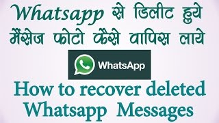 How to recover Deleted whatsapp Messages and Images