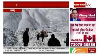रामबन में बर्फ का पूरा पहाड़ खिसकने से रास्ता बंद