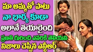 Jr Ntr Reveals Shocking Facts About Pranathi || jr ntr with his wife || jr ntr wife pranathi