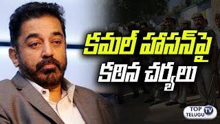 Case against Kamal Haasan controversial comment on Mahabharatham | Jallikattu | Top Telugu TV
