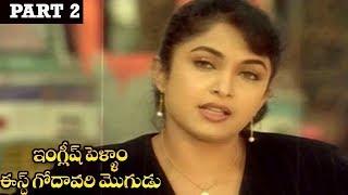 English Pellam East Godavari Mogudu Full Movie Part 2    Srikanth, Ramya Krishna