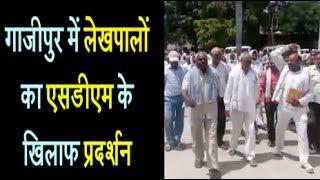 ग़ाज़ीपुर में लेखपालों का एसडीएम के खिलाफ प्रदर्शन