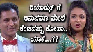 ರಿಯಾಝ್ ಗೆ ಅನುಪಮಾ ಮೇಲೆ ಕೆಂಡದಷ್ಟು ಕೋಪಾ. ? ಯಾಕೆ. ? |Bigg Boss 5 Latest News | Top Kannada TV