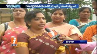 Govt Neglects On Private Schools Collecting High Fees In Visakha | Ground Report | iNews