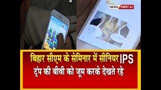 बिहार सीएम के सेमिनार में सीनियर IPS ट्रम्प की बीबी को देखते रहे