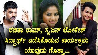Rachitha Ram, Srujan Lokesh and Siddarth in on TV show | Kannada Latest News | Top Kannada TV