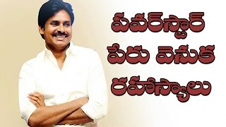 Secret Behind Power Star Name || Latest telugu film news updates gossips