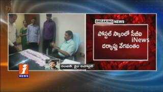 Postal Scam | CBI Sized 70 Lakhs New Currency Sized From Relatives House | iNews