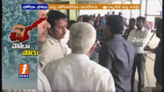 YS Jagan Mohan Reddy Fires On Police At Vizag Airport | #APDemandsSpecialStatus | iNews
