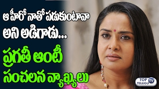 Pragathi Aunty Shocking Comments | Actress Pragathi Interview | Celebrities Interviews | TopTeluguTV