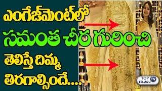 Samantha Engagement Saree SECRETS | Whole Story OF LOVE in ONE SAREE | Naga Chaitanya | TopTeluguTV