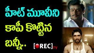Allu Arjun dj duvvada jagannadam movie copied from arjun gentleman | RECTVINDIA