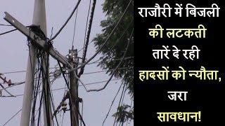 राजौरी में बिजली की लटकती तारें दे रही हादसों को न्यौता, जरा सावधान!