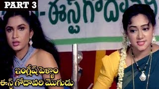 English Pellam East Godavari Mogudu Full Movie Part 3    Srikanth, Ramya Krishna