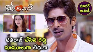 Dil Deewana Movie Scenes - Dhanraj Funny Proposal To Neha - Neha Despande Proposes To Rohith