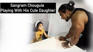 Rare Footage Of Sangram Chougule Playing With His Cute Daughter