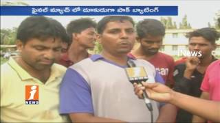 Nizamabad Cricket Fans Hopes on India Victory | Champions Trophy Final 2017 | Ind Vs Pak | iNews