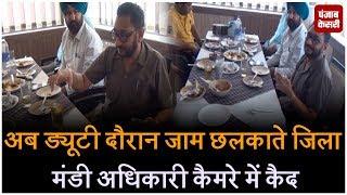 अब duty दौरान jam chhalkaunde jila mandi afsar कैमरा में kaid